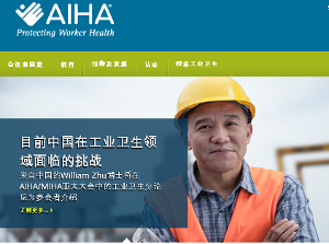 AIHA Chinese website
